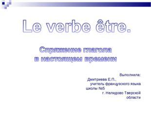 Выполнила: Дмитриева Е.П., учитель французского языка школы №5 г. Нелидово Тв