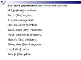Выполни упражнение Écrire le verbe être au présent Moi, je (être) journaliste