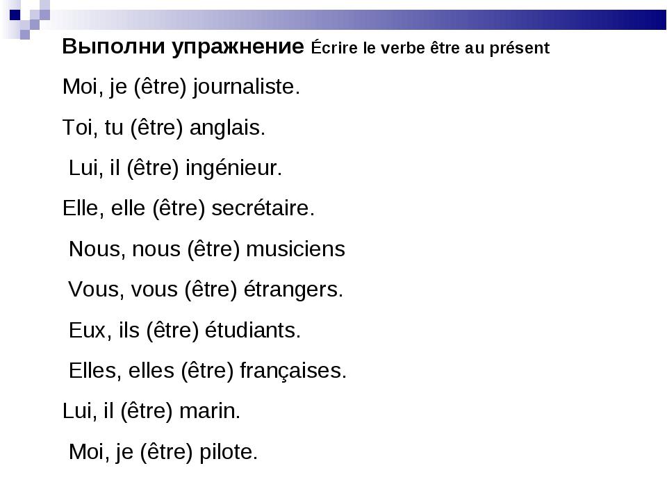 Выполни упражнение Écrire le verbe être au présent Moi, je (être) journaliste...