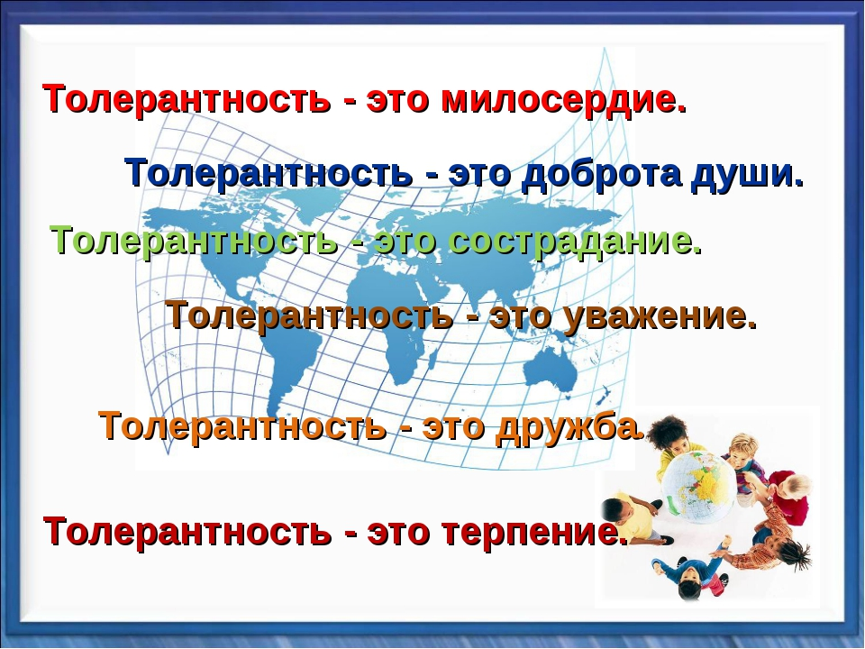 Толерантность - это дружба. Толерантность - это милосердие. Толерантность - э...