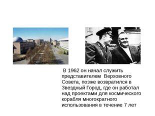 В 1962 он начал служить представителем Верховного Совета, позже возвратился