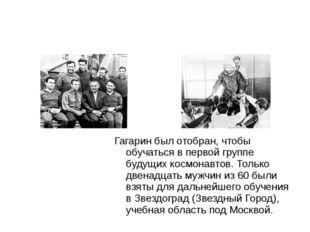 Гагарин был отобран, чтобы обучаться в первой группе будущих космонавтов. Тол