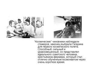 """""""Космические"""" чиновники наблюдали стажеров, наконец выбрали Гагарина для пер"""