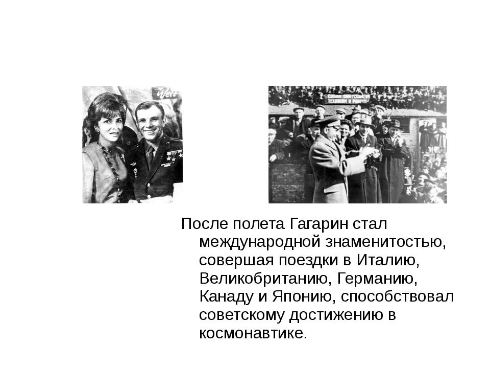 После полета Гагарин стал международной знаменитостью, совершая поездки в Ит...