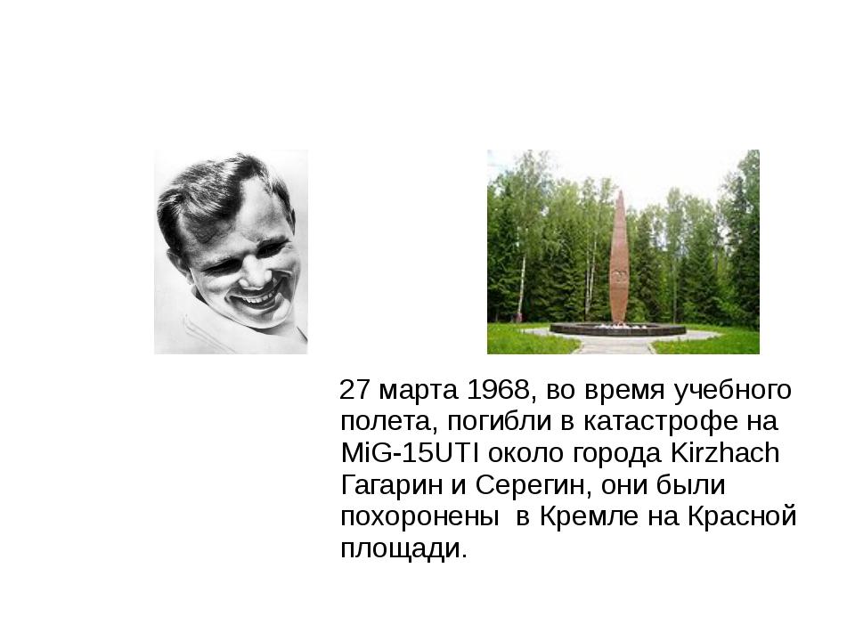 27 марта 1968, во время учебного полета, погибли в катастрофе на MiG-15UTI о...