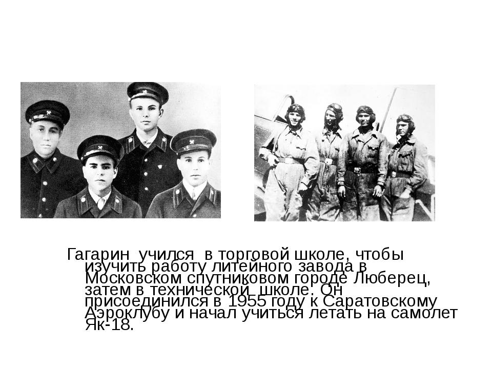 Гагарин учился в торговой школе, чтобы изучить работу литейного завода в Моск...