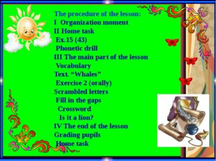 The procedure of the lesson: І Organization moment ІІ Home task Ex.15 (43) Ph