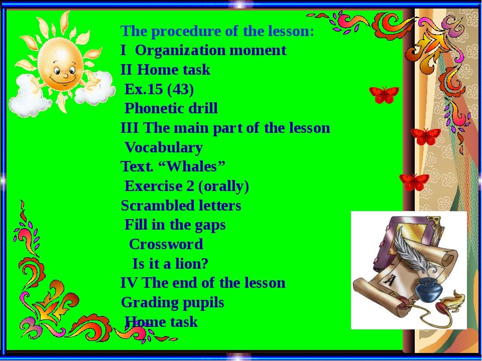 The procedure of the lesson: І Organization moment ІІ Home task Ex.15 (43) Ph...