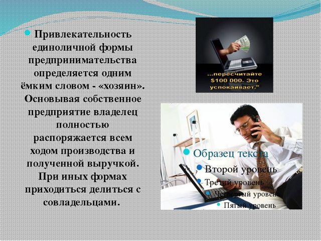 Привлекательность единоличной формы предпринимательства определяется одним ём...