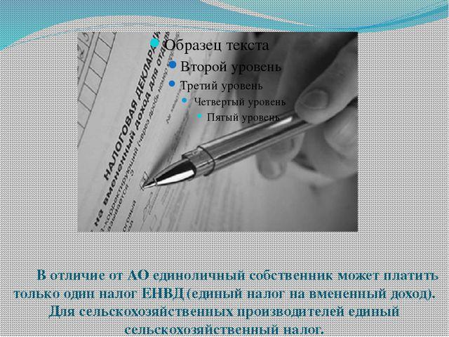В отличие от АО единоличный собственник может платить только один налог ЕНВД...