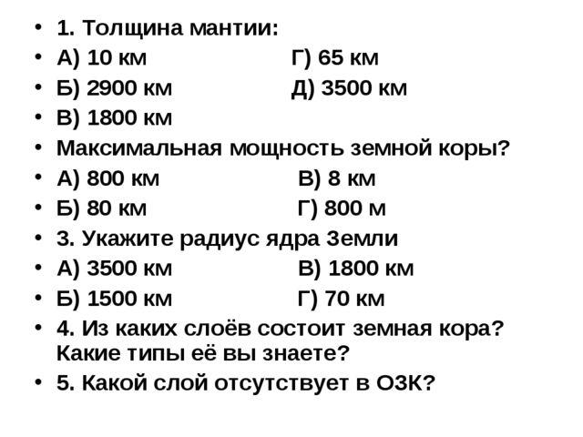 1. Толщина мантии: А) 10 км Г) 65 км Б) 2900 км Д) 3500 км В) 1800 км Максима...