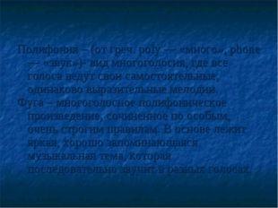 Полифония – (от греч. poly — «много», phone — «звук»)- вид многоголосия, где