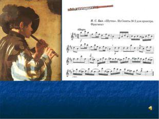 «Флейтист» Х. Гербрюгген Сюита – музыкальное произведение (оркестровое, инстр