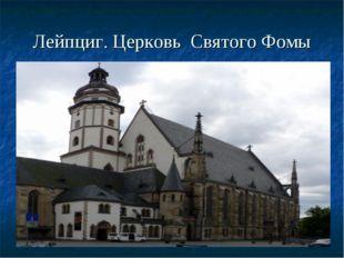 Лейпциг. Церковь Святого Фомы