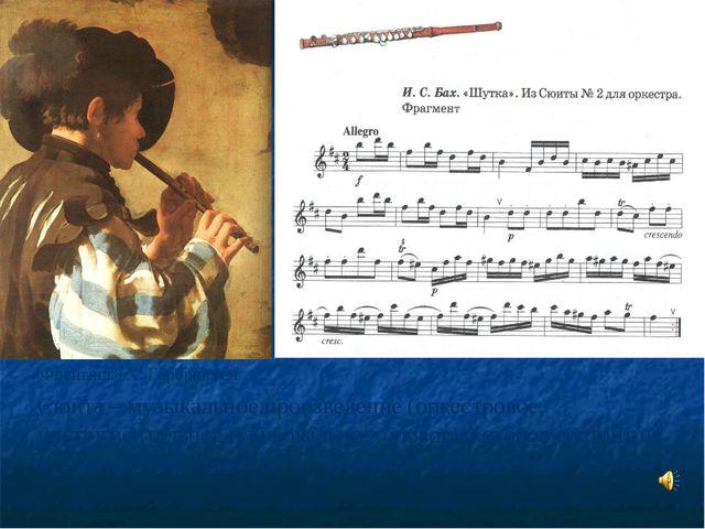 «Флейтист» Х. Гербрюгген Сюита – музыкальное произведение (оркестровое, инстр...