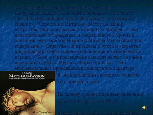 В Лейпциге Бах создал свои лучшие вокально-инструментальные композиции: боль...