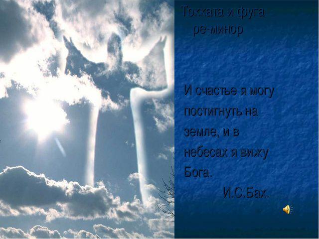 Токката и фуга ре-минор И счастье я могу постигнуть на земле, и в небесах я в...