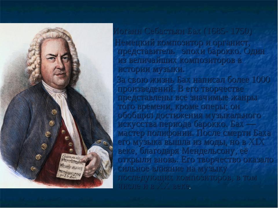 Иоганн Себастьян Бах (1685- 1750) Немецкий композитор и органист, представит...
