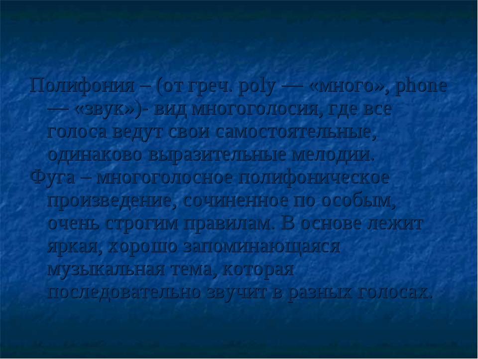 Полифония – (от греч. poly — «много», phone — «звук»)- вид многоголосия, где...