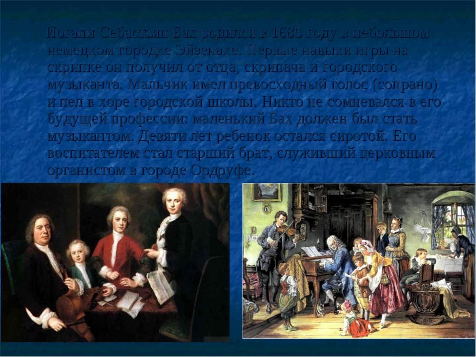 Иоганн Себастьян Бах родился в 1685 году в небольшом немецком городке Эйзена...