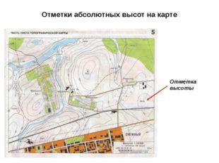 Отметка высоты Отметки абсолютных высот на карте