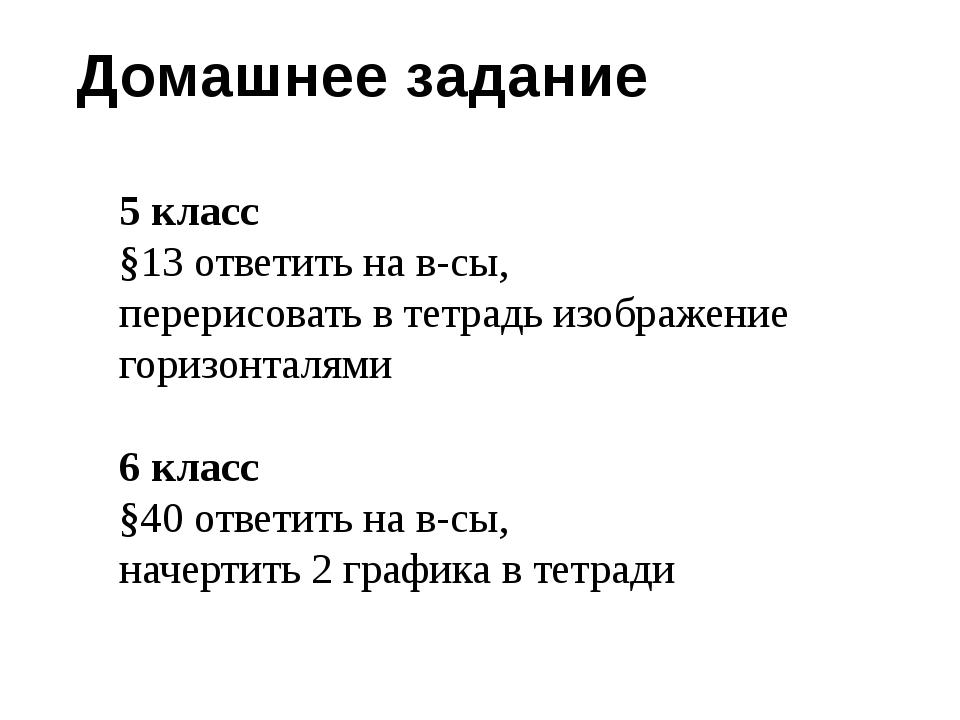 Домашнее задание 5 класс §13 ответить на в-сы, перерисовать в тетрадь изображ...