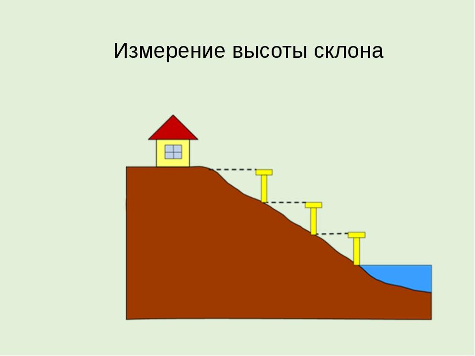 Измерение высоты склона