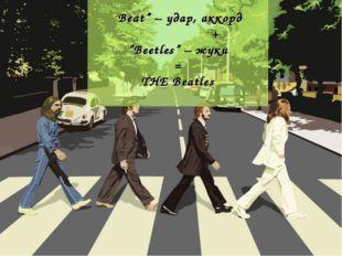 """Beat"" – удар, аккорд + ""Beetles"" – жуки = THE Beatles"