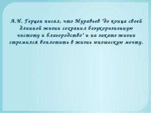"""А.И. Герцен писал, что Муравьев """"до конца своей длинной жизни сохранил безуко"""