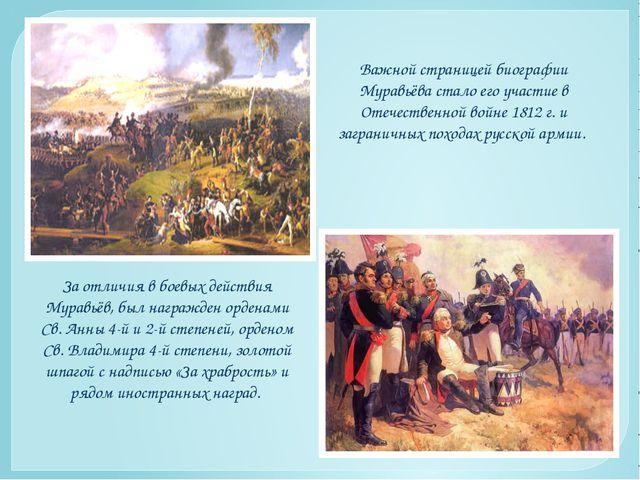 Важной страницей биографии Муравьёва стало его участие в Отечественной войне...