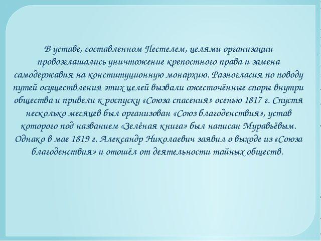 В уставе, составленном Пестелем, целями организации провозглашались уничтожен...