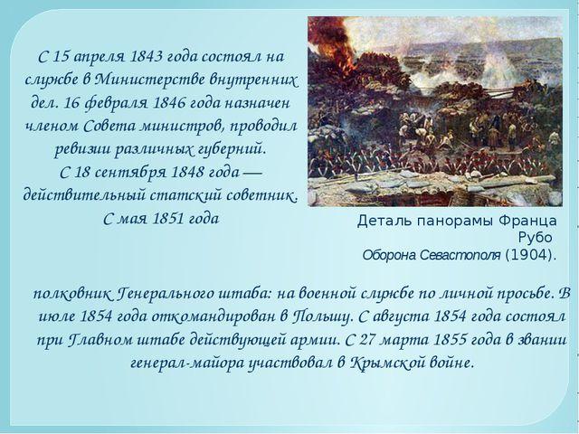 Деталь панорамы Франца Рубо Оборона Севастополя (1904). С 15 апреля 1843 года...