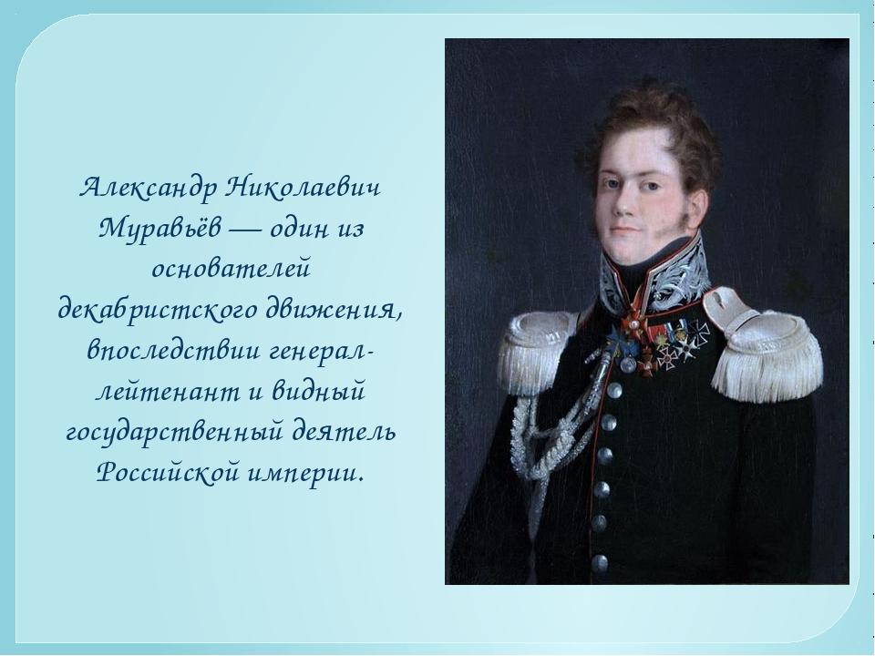Александр Николаевич Муравьёв— один из основателей декабристского движения,...