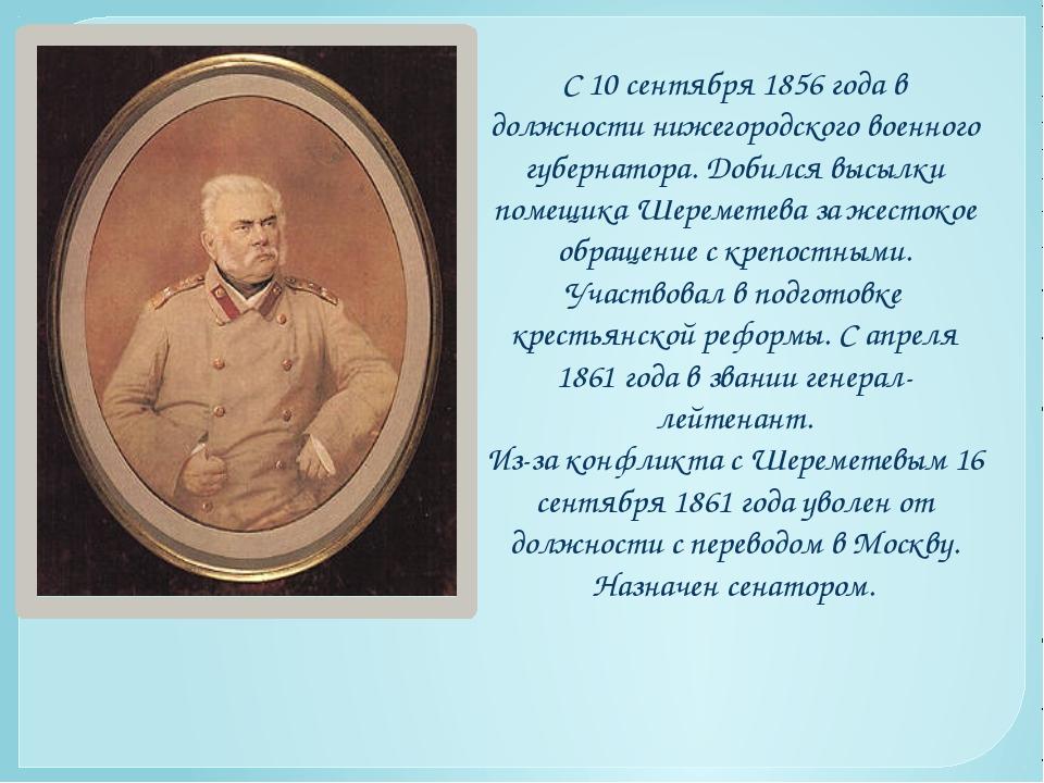 С 10 сентября 1856 года в должности нижегородского военного губернатора. Доби...