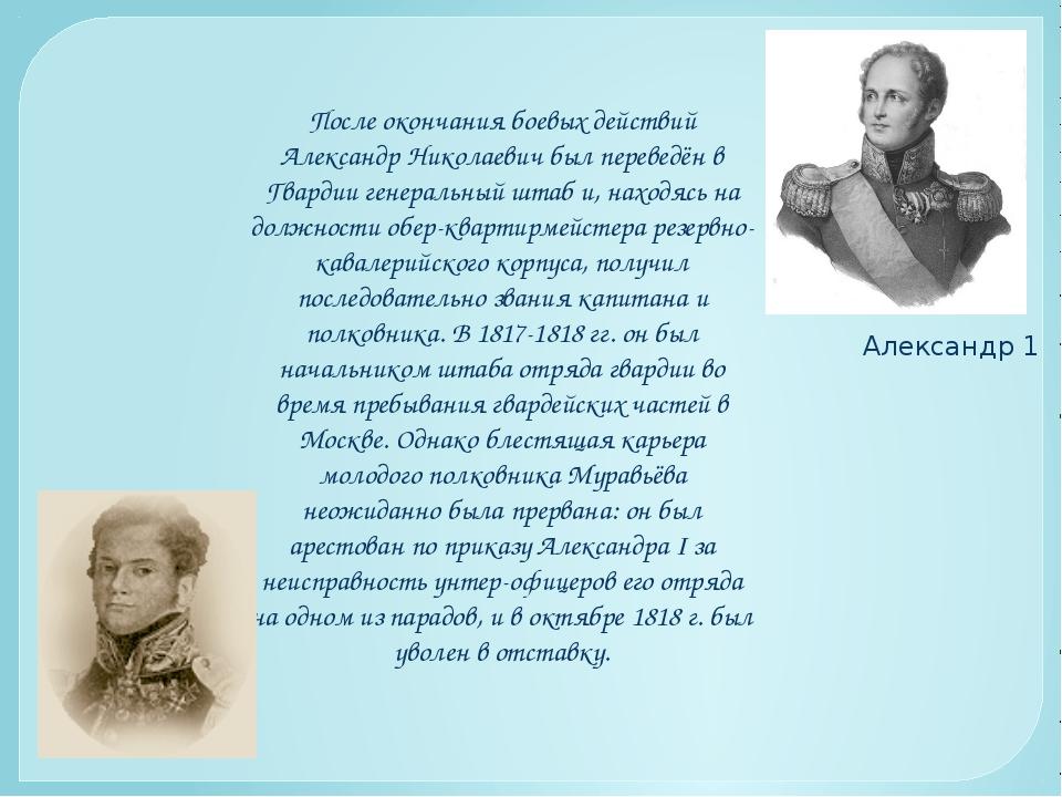 После окончания боевых действий Александр Николаевич был переведён в Гвардии...