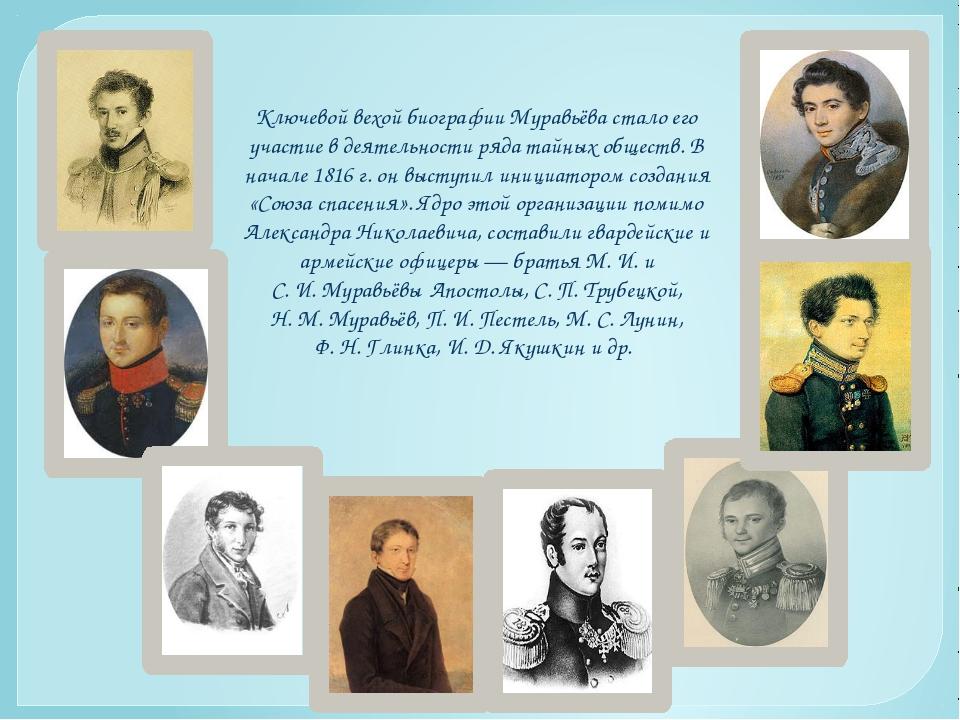 Ключевой вехой биографии Муравьёва стало его участие в деятельности ряда тайн...