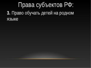 Права субъектов РФ: 3. Право обучать детей на родном языке