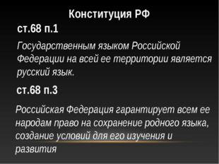 Конституция РФ ст.68 п.1 Государственным языком Российской Федерации на всей