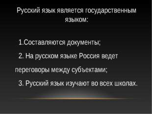 Русский язык является государственным языком: 1.Составляются документы; 2. На