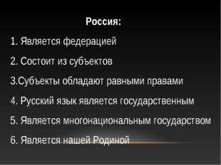 Россия: 1. Является федерацией 2. Состоит из субъектов 3.Субъекты обладают р