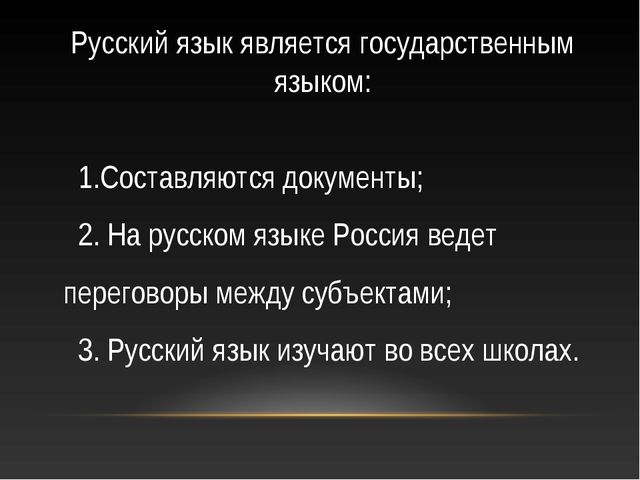 Русский язык является государственным языком: 1.Составляются документы; 2. На...