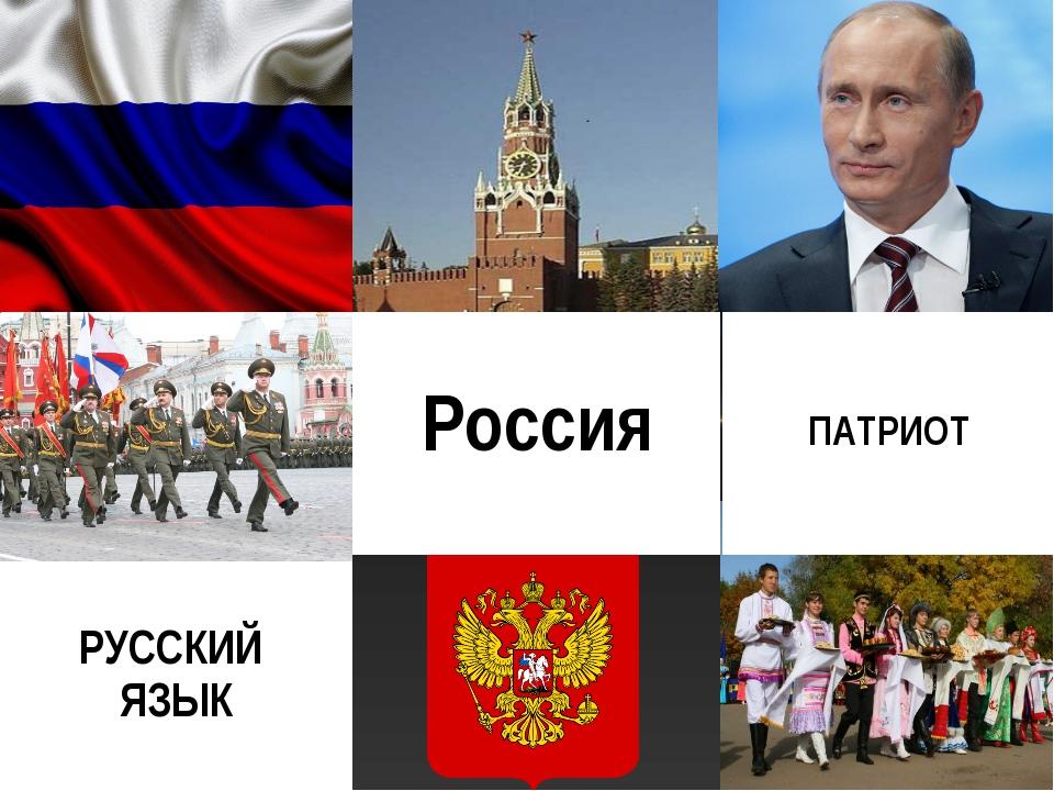 ПАТРИОТ РУССКИЙ ЯЗЫК Россия