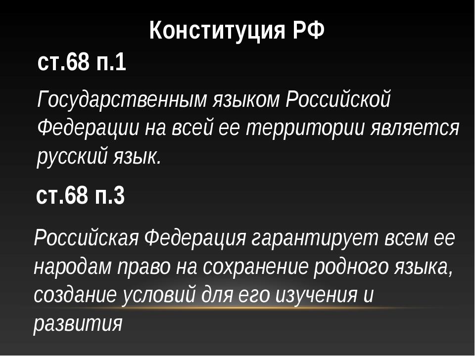Конституция РФ ст.68 п.1 Государственным языком Российской Федерации на всей...