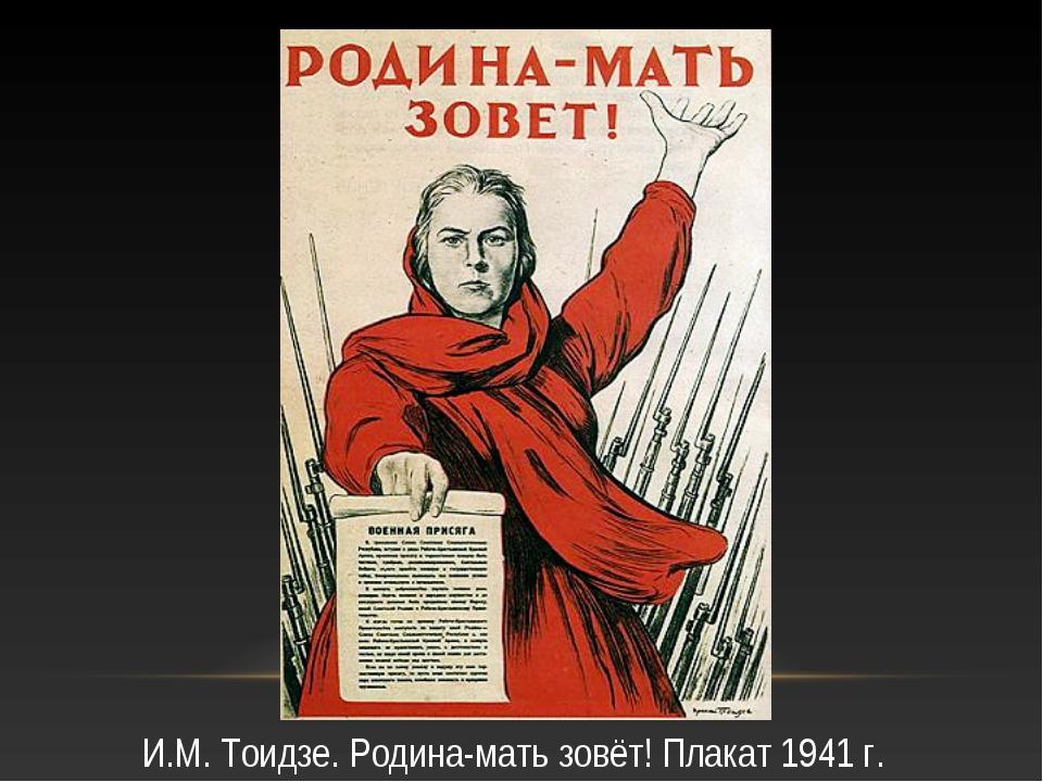 И.М. Тоидзе. Родина-мать зовёт! Плакат 1941 г.