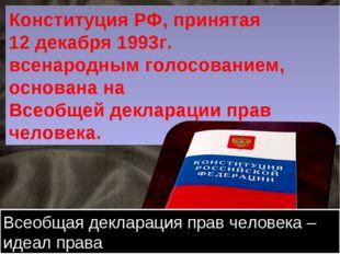 Конституция РФ, принятая 12 декабря 1993г. всенародным голосованием, основана