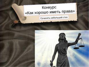 Конкурс «Как хорошо иметь права» Сочинить небольшой стих