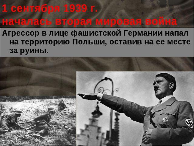 1 сентября 1939 г. началась вторая мировая война Агрессор в лице фашистской Г...