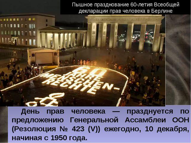 День прав человека — празднуется по предложению Генеральной Ассамблеи ООН (Ре...