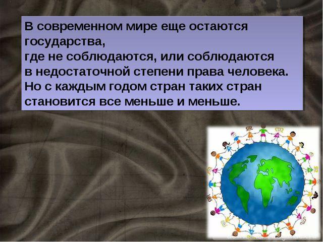 В современном мире еще остаются государства, где не соблюдаются, или соблюдаю...