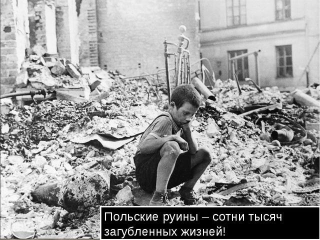 Польские руины – сотни тысяч загубленных жизней!